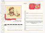 ПК с ОМ - СССР 1976 34 СССР 1976 03.03 106-я годовщина со дня рождения В.И. Ленина (1870-1924)