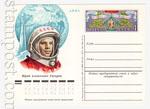 ПК с ОМ - СССР 1976 35 СССР 1976 05.05 15-летие первого в мире полета человека в космос (12.04.1961)
