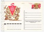 ПК с ОМ - СССР 1976 41 СССР 1976 25.08 Всесоюзный фестиваль самодеятельного художественного творчества трудящихся.