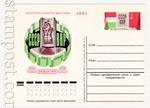 ПК с ОМ - СССР 1977 47 СССР 1977 20.05 Филателистическая выставка СССР - Венгрия. Ереван