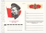 ПК с ОМ - СССР 1977 49 СССР 1977 18.08 Ф.Э. Дзержинский