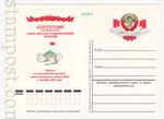 ПК с ОМ - СССР 1977 52 СССР 1977 07.10 Принятие новой Конституции СССР