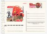 ПК с ОМ - СССР 1979 76 СССР 1979 19.12 50-летие массового социалистического соревнования