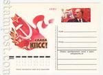ПК с ОМ - СССР 1981 92  1981 16.02 XXVI съезд Коммунистической партии Советского Союза