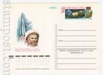 ПК с ОМ - СССР 1981 96 СССР 1981 12.04 20-летие первого в мире полета человека в космос