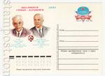 ПК с ОМ - СССР 1982 101 СССР 1982 04.03 Всемирный конгресс кардиологов