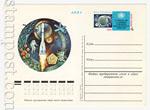 ПК с ОМ - СССР 1982 103 СССР 1082 25.05 2-я конференция ООН по исследованию и использованию космического пространства в мирных целях. Вена