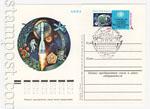 ПК с ОМ - СССР 1982 103 СГ СССР 1082 25.05 2-я конференция ООН по исследованию и использованию космического пространства в мирных целях. Вена. Гашение Москва, почтамт