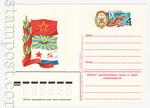 ПК с ОМ - СССР 1983 112 СССР 1983 16.02 IX съезд ДОСААФ СССР