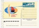 ПК с ОМ - СССР 1983 119 СССР 1983 19.10 Остановим угрозу войны!