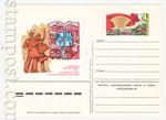 ПК с ОМ - СССР 1983 122 СССР 1983 23.12 Продовольственная программа - в действии
