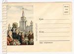 ХМК СССР 1953 г. 10  1953 28.11  (53-2 Б/н-а)* Москва. Студенты перед зданием МГУ. Немаркированный, чистый Л.-150