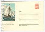 ХМК СССР 1953 г. 1  1953 09.11 (53-1)* Спортивные яхты. Маркированный, чистый Л.-1500