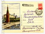 ХМК СССР 1953 г. 9  1953 28.11  (53-2 Б/н, почта)* Москва. Большой Кремлевский дворец. Немаркированный. Прошедший почту в феврале 1954 года из Москвы в Хельсинки. С маркой № по СК  Л.-100