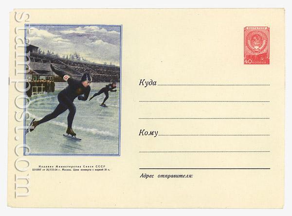 36a Dx2 ХМК СССР СССР 1954 26.08 (54-34)* Конькобежцы. Бум.0-1 Л.-150