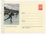 ХМК СССР 1954 г. 36a Dx2 СССР 1954 26.08 (54-34)* Конькобежцы. Бум.0-1 Л.-150