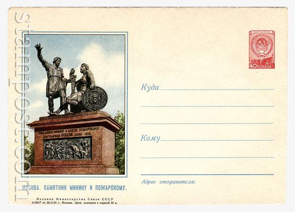 10 Dx3 ХМК СССР CCCP 1954 25.02   (54-6)* Москва. Памятник Минину и Пожарскому. Бум 0-1 Л. - 150