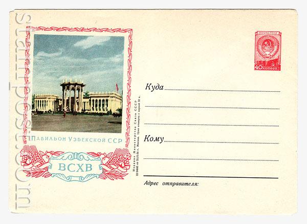 56a Dx2 ХМК СССР CCCP 1954 21.10 (54-54) ВСХВ. Павильон Узбекской ССР. Бум.0-1