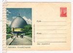 ХМК СССР 1954 г. 32 CCCP 1954 24.08 (54-31)* Москва. Планетарий. Марка с кремлём. Киноварь. Л.-5000