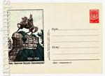 ХМК СССР 1954 г. 06b  1954 03.02 (54-4-1)* Киев. Памятник Богдану Хмельницкому. Марка красная. Бум.0-1. Л. - 300
