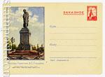 ХМК СССР 1954 г. 09 D3  1954 25.02 (54-9) ЗАКАЗНОЕ. Москва, Памятник А.С.Пушкину. Л. - 200