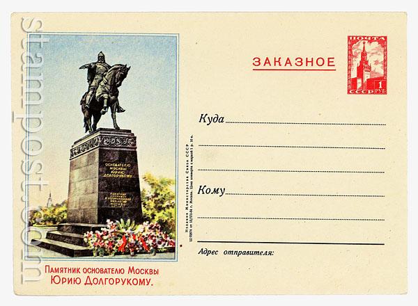 23 D3 ХМК СССР  1954 15.06 (54-21)* ЗАКАЗНОЕ. Москва. Памятник Юрию Долгорукому. Л. - 250