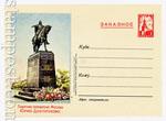 ХМК СССР 1954 г. 23 D3  1954 15.06 (54-21)* ЗАКАЗНОЕ. Москва. Памятник Юрию Долгорукому. Л. - 250