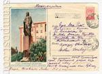 ХМК СССР 1954 г. 78b P  1954 27.12 Баку. Памятник Низами. Бум.0-2