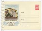 ХМК СССР 1954 г. 43 Dx2 СССР 1954 24.09 (54-42) ВСХВ. Павильон Грузинской ССР Л.-200