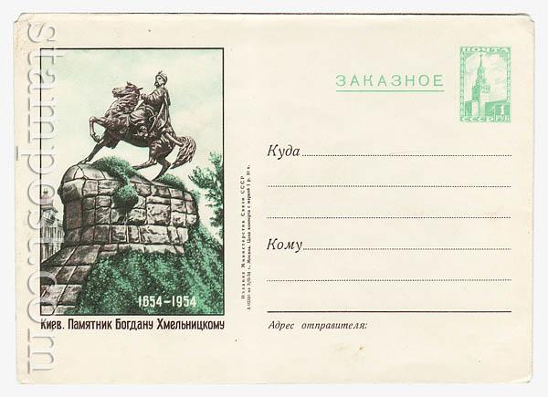 07 ХМК СССР  1954 03.02 (54-5)* ЗАКАЗНОЕ. Киев. Памятник Богдану Хмельницкому Л. - 300