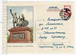 ХМК СССР 1954 г. 11a P  1954 25.02 (54-8)* ЗАКАЗНОЕ. Памятник Минину и Пожарскому. Бум. 0-1 Прошедший почту в марте 1956 года из Харькова во Владивосток  Л. - 300