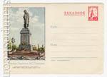 ХМК СССР 1954 г. 09 D2  1954 25.02 (54-9)* ЗАКАЗНОЕ. Москва, Памятник А.С.Пушкину. Л. - 200