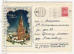 ХМК СССР 1954 г. 68 P Dx2  1954 17.11 С Новым годом! Кремль