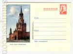 ХМК СССР 1954 г. 13  1954 09.03 (54-11)* ЗАКАЗНОЕ. Москва. Кремль. Спасская башня. Л. - 100