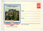 ХМК СССР 1954 г. 20  1954 16.06 (54-16)* Киев. Театр оперы и балета Л. - 200