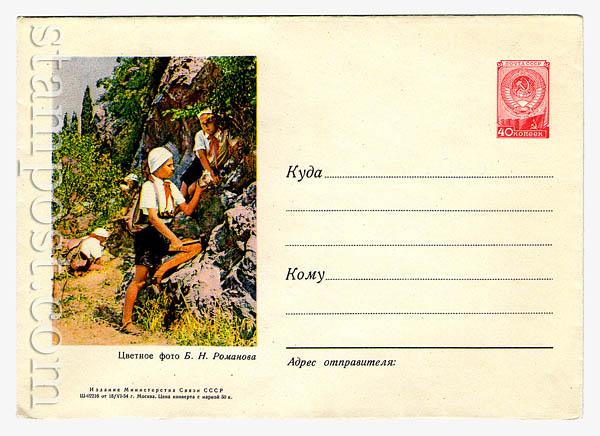 21 D2 ХМК СССР  1954 18.06 (54-19)* Юные геологи Л. - 100