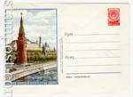 ХМК СССР 1954 г. 25  1954 09.08 (54-24)* Москва. Большой Кремлевский дворец Л. - 300
