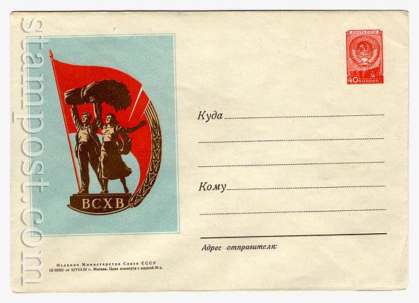 31a Dx3 ХМК СССР  1954 09.08 ВСХВ. Эмблема. Бумага 0-1 тонкая