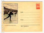 ХМК СССР 1954 г. 36b  1954 26.08 (54-34-А)* Конькобежцы. Бум.0-2 Л.-350