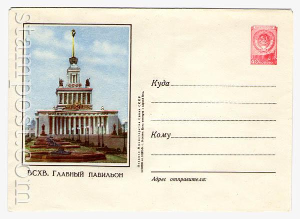 39a ХМК СССР  1954 10.09 ВСХВ. Главный павильон. Бум.0-1