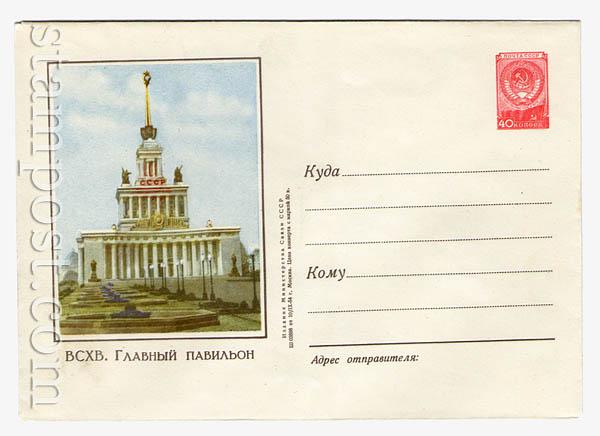 39b ХМК СССР  1954 10.09 ВСХВ. Главный павильон. Бум.0-1 с рубашкой