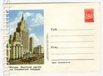 ХМК СССР 1954 г. 41a Dx2  1954 17.09 Москва. Здание на Смоленской площади. Бум. 0-1