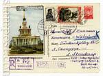 ХМК СССР 1954 г. 39с P  1954 10.09 SC №40а; (54-38-1,почта) ВСХВ. Главный павильон. Бум 0-1, с рубашкой