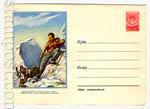 ХМК СССР 1954 г. 50a  1954 18.10 Альпинисты. Бум.0-1