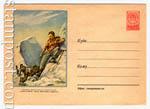 ХМК СССР 1954 г. 50b  1954 18.10 Альпинисты. Бум.0-2