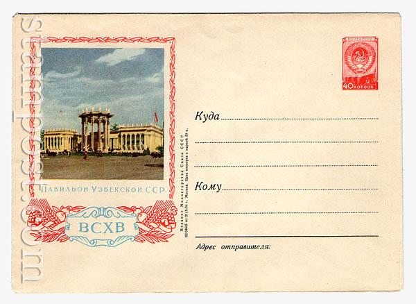 56a D2 ХМК СССР  1954 21.10 ВСХВ. Павильон Узбекской ССР. Бум.0-1