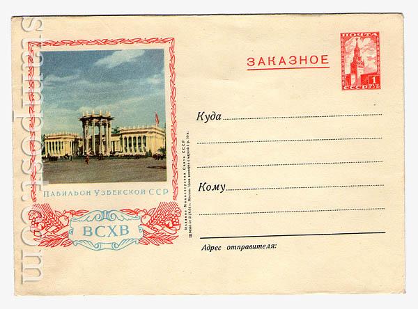 57 ХМК СССР  1954 21.10 ЗАКАЗНОЕ. ВСХВ. Павильон Узбекской ССР. (Сюжет конв. N 56)