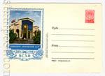 ХМК СССР 1954 г. 62a  1954 09.11 ВСХВ. Павильон Армянской ССР. Бум.0-1