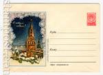 ХМК СССР 1954 г. 68  1954 17.11 С Новым годом! Кремль