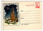 ХМК СССР 1954 г. 69  1954 17.11 ЗАКАЗНОЕ. С Новым годом! Кремль. (Сюжет конв. N 68)